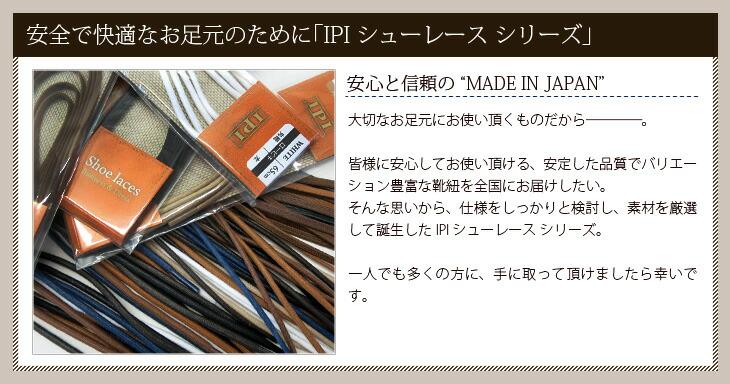 安心と信頼の「made in JAPAN(メイドインジャパン)」IPI シューレース シリーズ