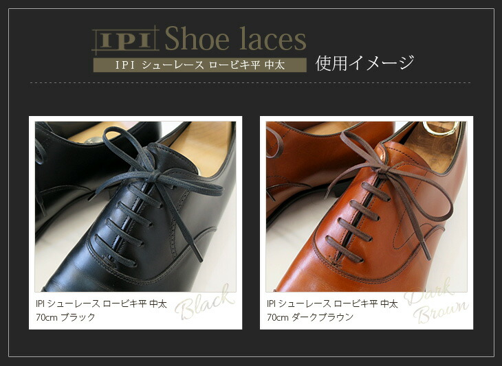 ビジネスシューズやドレスシューズに合うシンプルな靴ひも