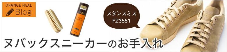 スタンスミス FZ3551 ヌバックスニーカーのお手入れ