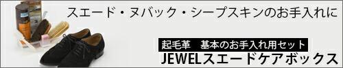 ■特別価格・送料無料※沖縄500円■ジュエル(JEWEL)スエードケアボックス