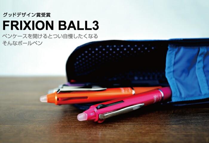 消えるボールペン・フリクションボール3メタル