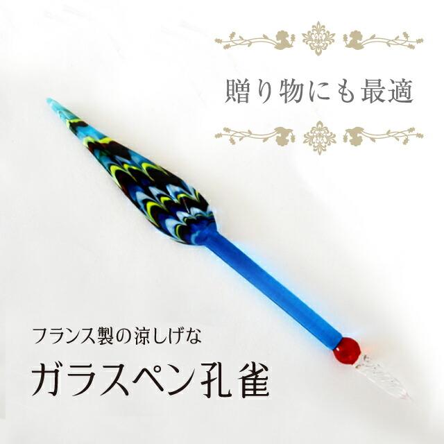 ガラスペン孔雀 フランス製 エルバン