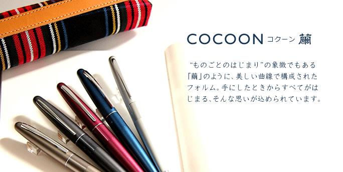 コクーン 万年筆