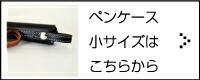 ユナイテッドビーズ 革製スティックペンケース