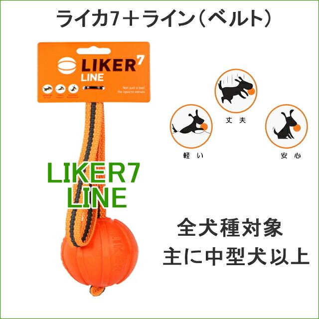 LIKER7 LINEで楽しく遊ぼう!!