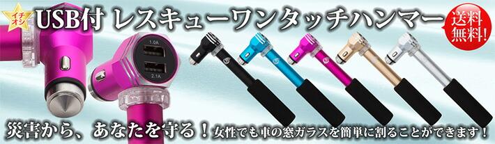 USB付レスキューハンマー