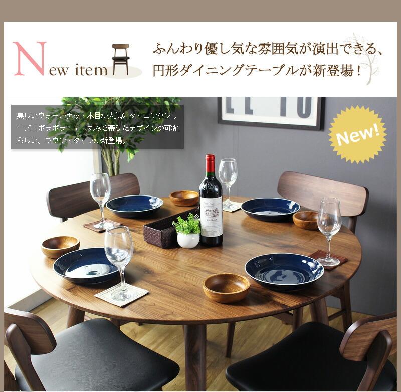 円形ダイニングテーブル新登場