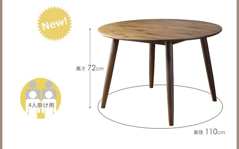 円形ダイニングテーブルサイズ