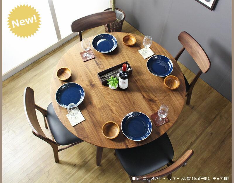 円形ダイニングテーブル5点セットイメージ