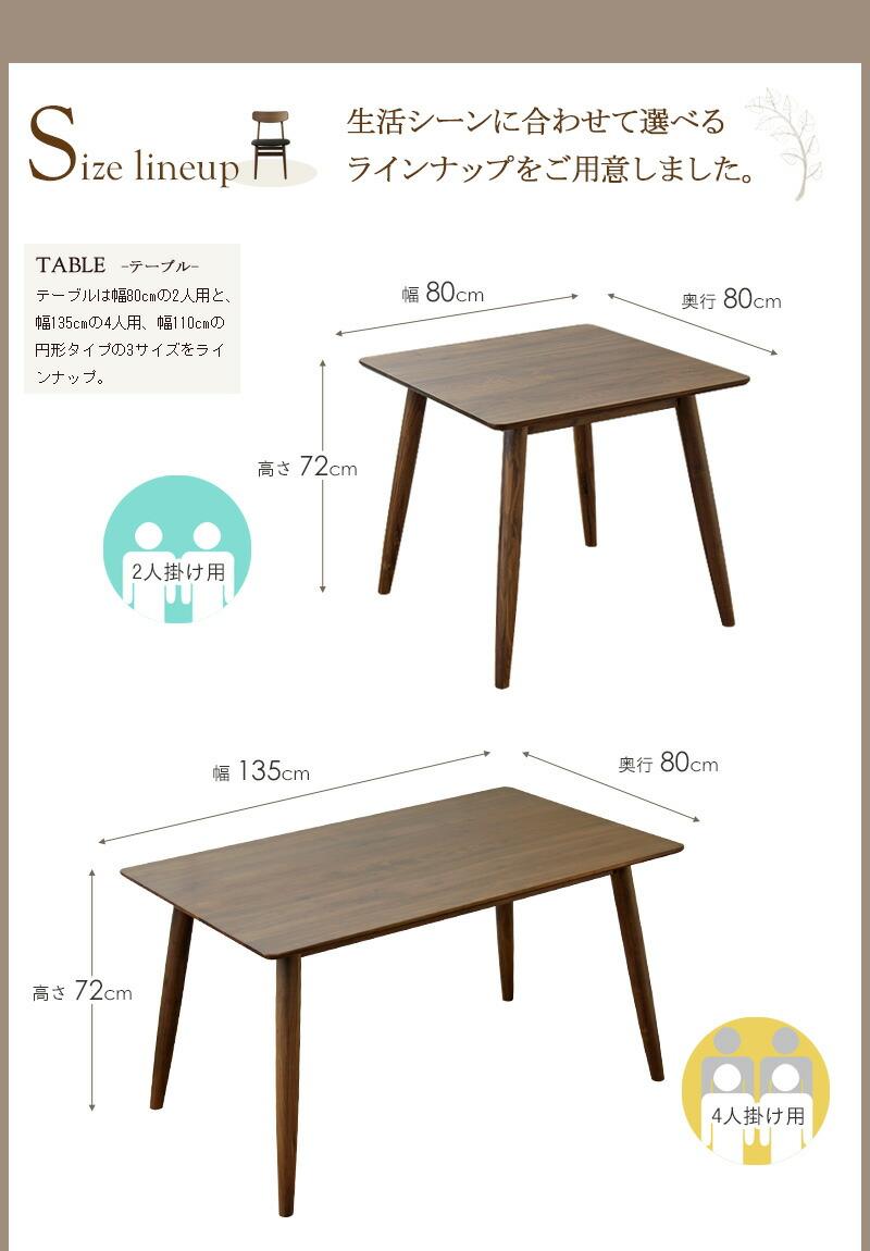 シリーズラインナップ、テーブル80cm、135cm