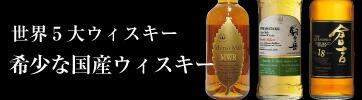 希少な国産ウィスキー