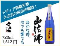 メディア掲載多数 大注目の純米吟醸 山法師 純米吟醸