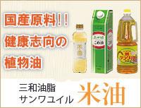 テレビで特集された健康志向の米油 三和油脂の米油