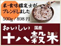 米・食味鑑定士がブレンドした国産・無添加の十八穀米