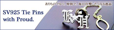 2文字イニシャル・ピンバッジ,タイピン,タイタック,タイバー