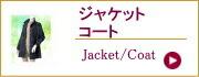 アイテム一覧ジャケット・コート