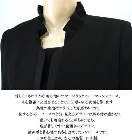 ブラックフォーマル ワンピース サマー 夏用 梨地 日本製 礼服 喪服 レディース ミセス シニア S M L