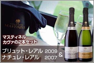 【マスティネル カヴァ2本セット】 ブリュット・レアル 2009 & ナチュレ・レアル 2007