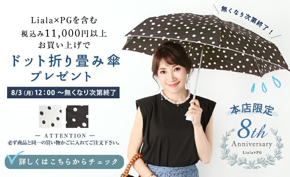 ドット折り畳み傘プレゼント♡