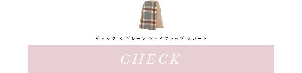 チェック × プレーン フェイクラップ スカート