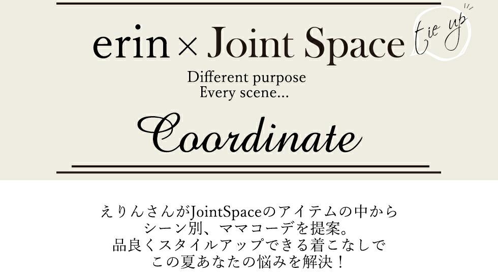 erin × Joint Space えりんさんがJoint Spaceのアイテムの中からシーン別、ママコーデを提案。品よくスタイルアップできる着こなしでこの夏あなたの悩みを解決!