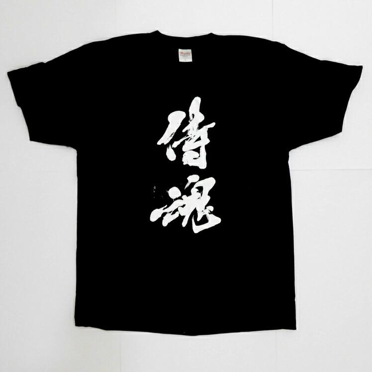 本格的筆文字Tシャツシリーズ