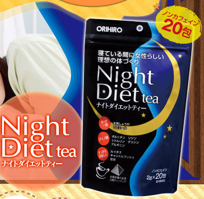 Orihiro Amino Night Diet Tea Rooibos Candle Bush Chamomile Glycine