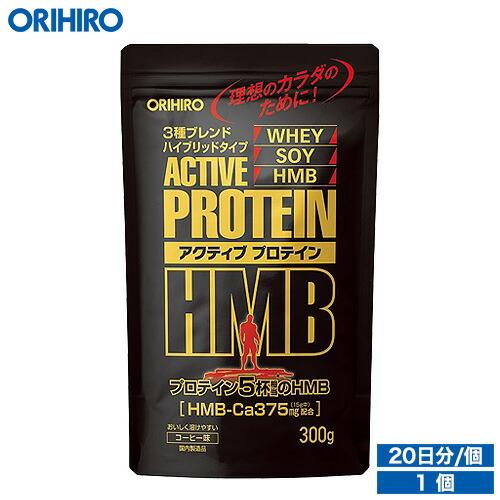 オリヒロ アクティブプロテインHMB 300g 20杯分 コーヒー味 orihiro