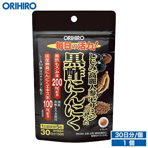 メール便 送料無料 オリヒロ しじみ高麗人参セサミンの入った 黒酢にんにく150粒 30日分 orihiro