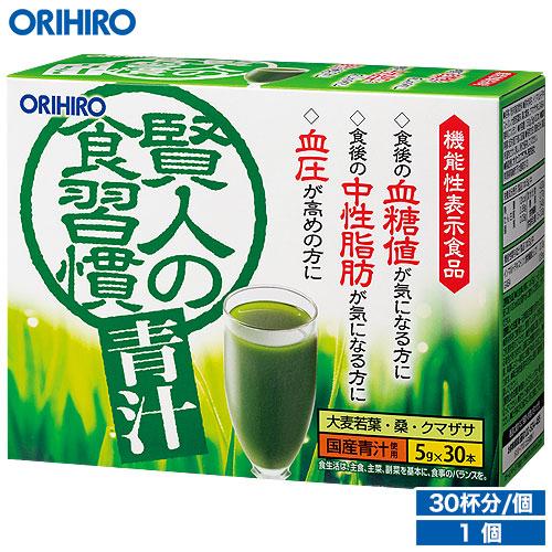 オリヒロ 賢人の食習慣青汁 135g(4.5g×30本) 1個セット 30杯分 1杯あたり約72円 orihiro / 血圧 下げる 飲み物 中性脂肪 血糖値 誕生日プレゼント 父 60代