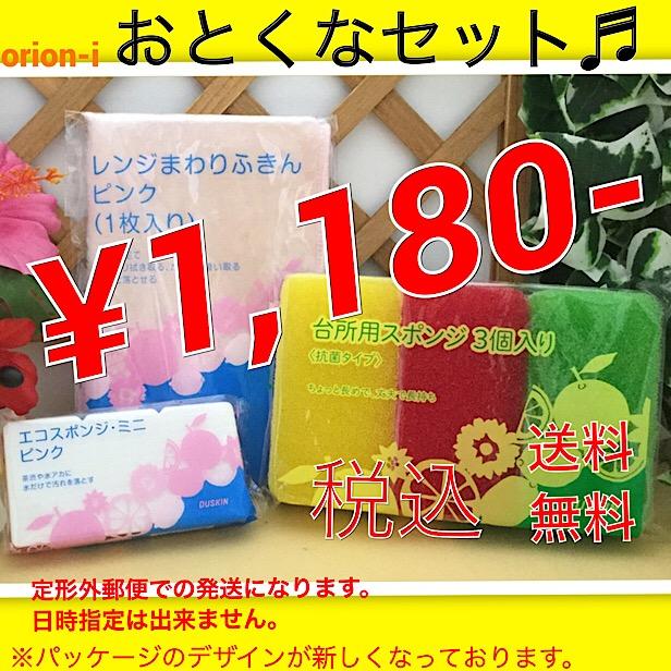 ダスキン3色スポンジおとくセット【定型外郵便】