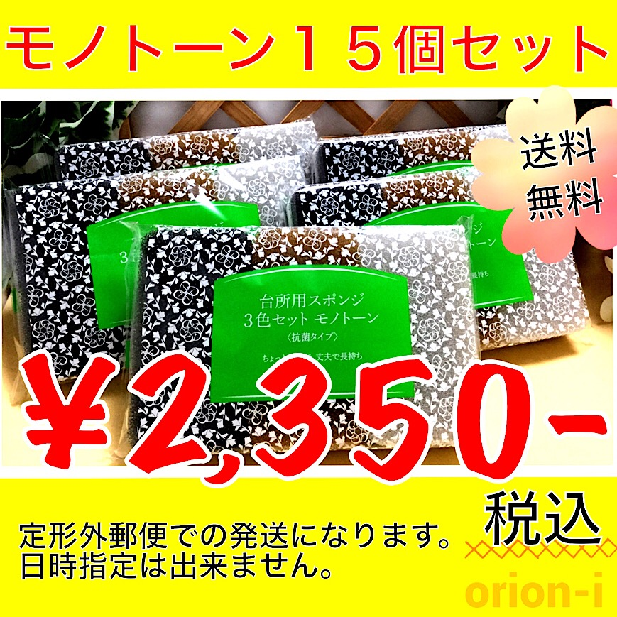 ダスキン3色スポンジモノトーン15個セット【送料無料】【税込】
