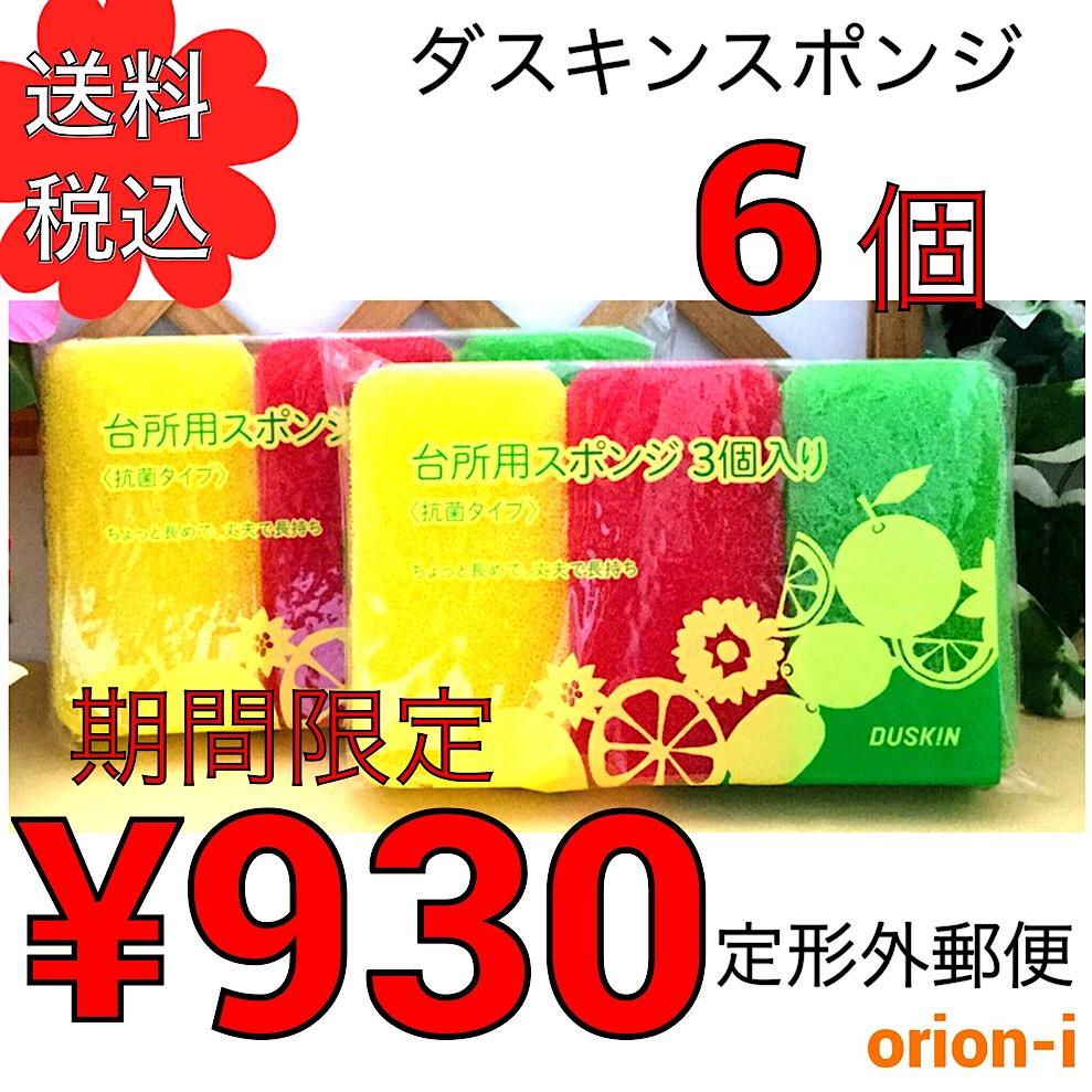 ダスキン3色スポンジ6個セット【定型外郵便】