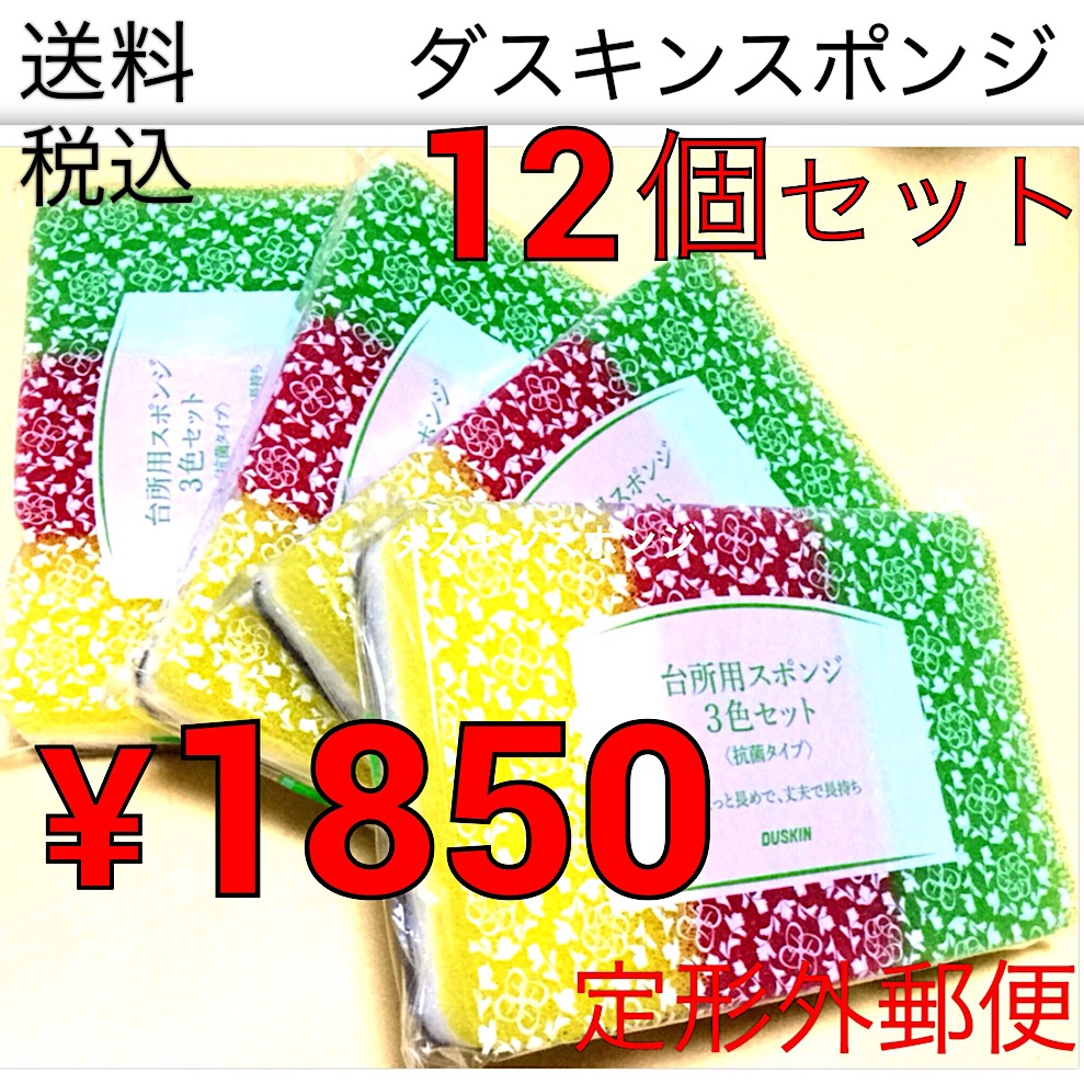 ダスキン3色スポンジビタミンカラー12個セット【定型外郵便】