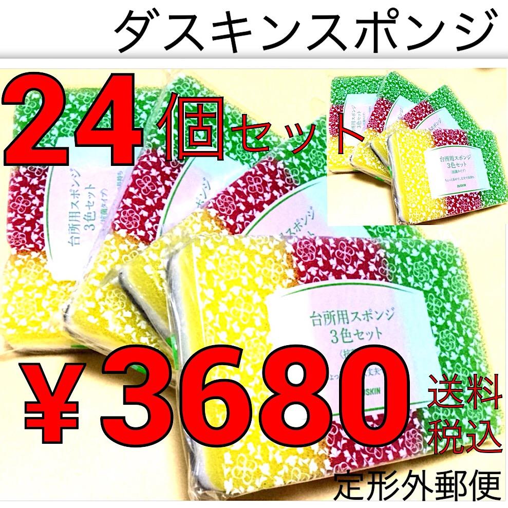 ♪【送料無料】ダスキン3色スポンジビタミンカラー24個セット【税込】【定型外郵便】(※日時指定不可)