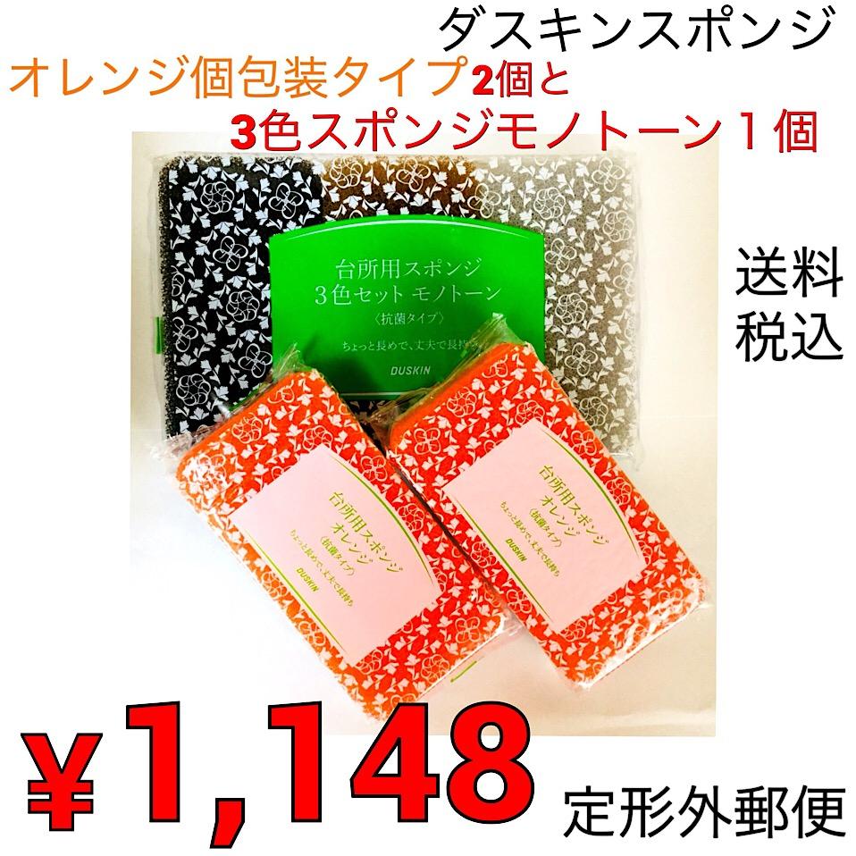 ダスキン3色スポンジオレンジ2個セット【定型外郵便】