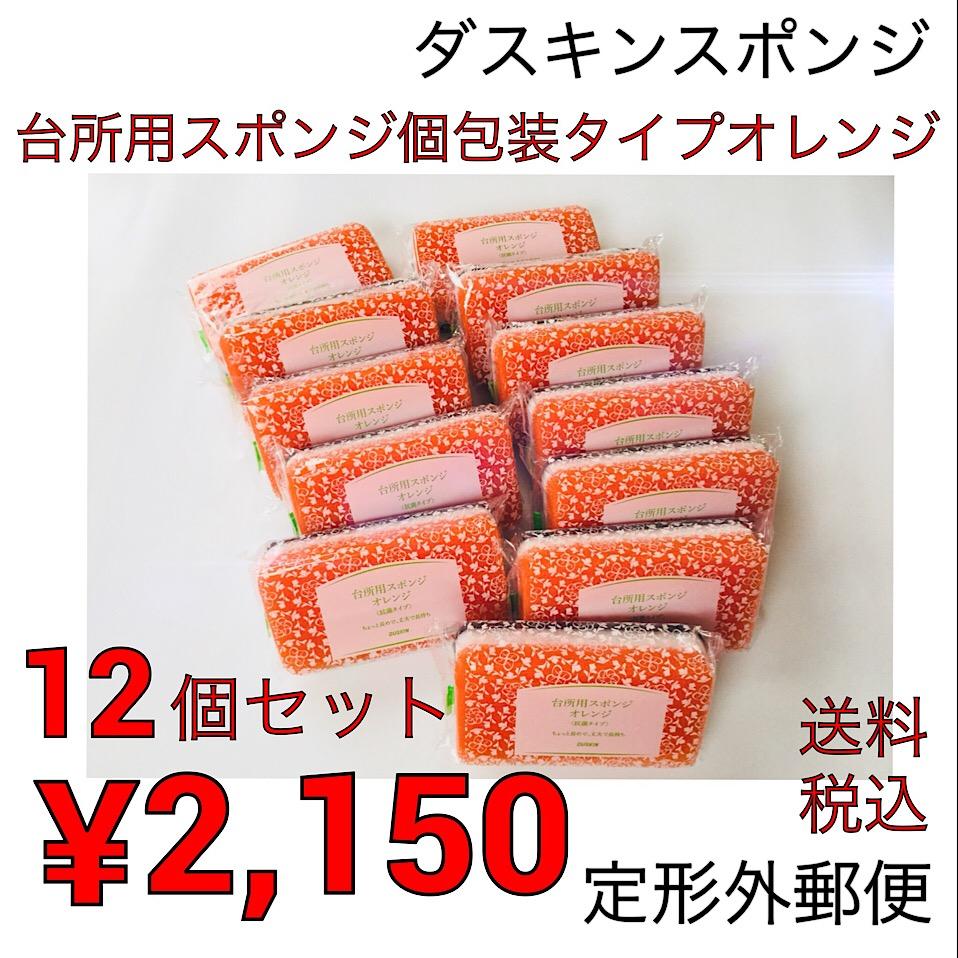 ♪ダスキン3色スポンジビタミンカラー24個セット【送料税込】【定型外郵便】(※日時指定不可)