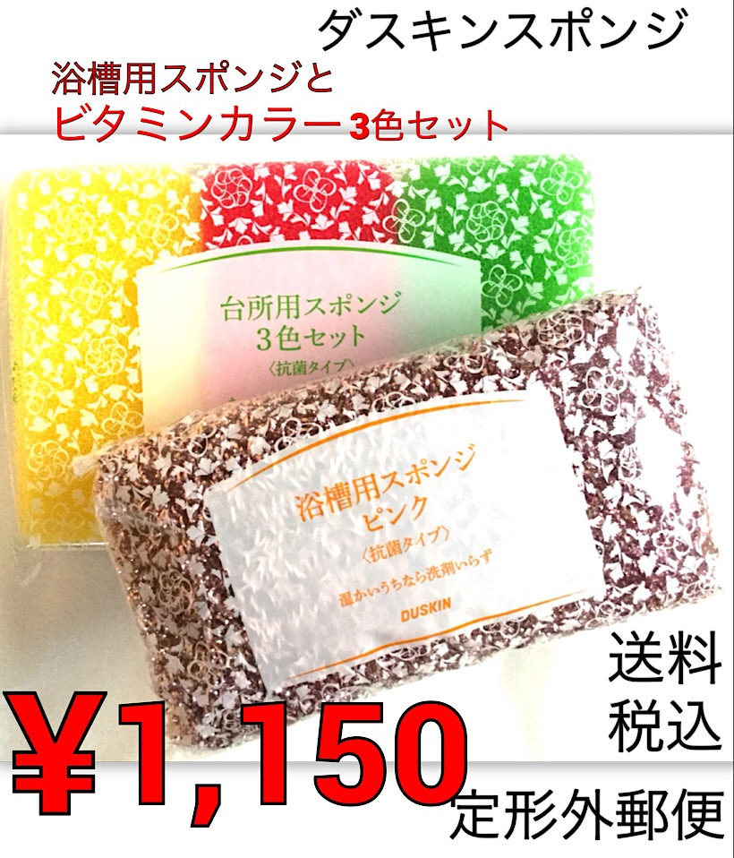 ♪浴槽用スポンジとダスキン3色スポンジビタミンカラー3個セット【定型外郵便】
