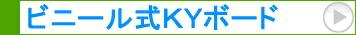 ビニール式KYボード