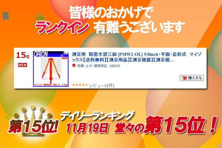 木製三脚 木脚 PMW-OL PMW-OT 測量用 デジタルセオドライト MG-1000SP MG-1500MP MG-1500GP