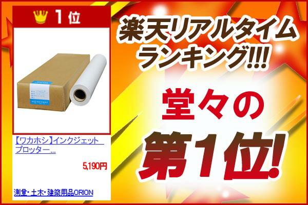 測量図 製図用 設計図 ハッピーインクジェット WAKAHOSHI   図面用 測量 土木 建築