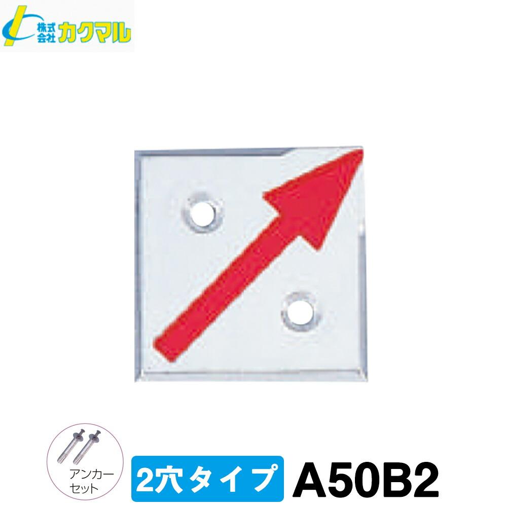 カクマル 真鍮製境界用標示板 A50B2 測量用品 測量用 測量機器 境界用明示板 土木用品 建築用品 境界標