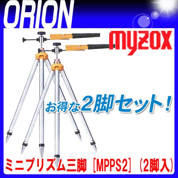 プリズム三脚  ミニプリズム三脚  MG-1000SP  MG-1500GP   MG-1500SP