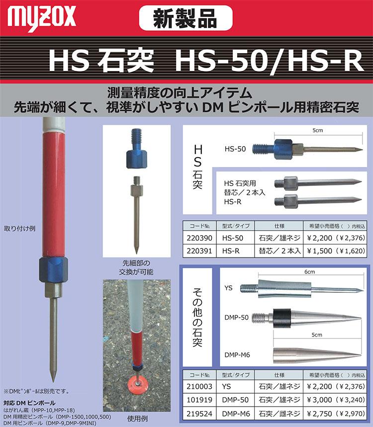 【測量 土木 建築】 [HS50] 【光波 プリズム】 [測量 ミラー] 【測量用品】 【土地家屋調査士】 【測量機器】 マイゾックス 【石突】 【ミニプリズム】 HS石突 [HS-50] (雄ネジ)