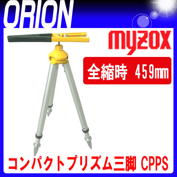 MPPS2  PPS  FPP2 三脚  MG-1000SP MG1500-GP MG-1500MP DMP-9  ミニプリズム