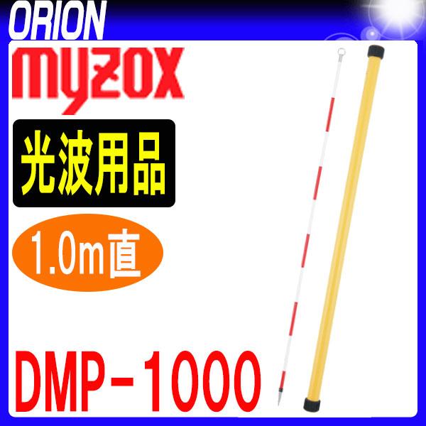 DMピンポール 測量用ミニプリズム  DMP1200  DM用ピンポール  DMP-9 石突  はがれん蔵  土地家屋調査士用  光波用品  精密ピンポール M-1500MP   M-1500GP   MG-1000SPT   MG-1000SP