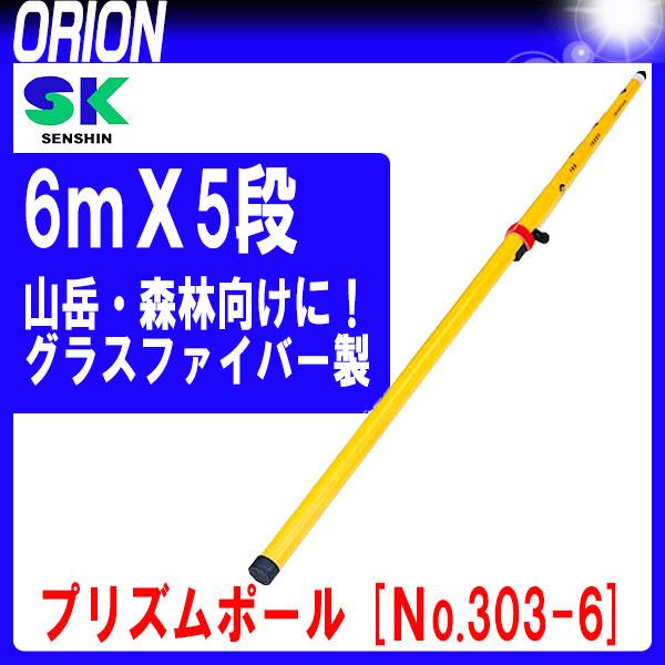 プリズムポール 測量用ミニプリズム 水準器  GPS測量  森林  測量用三脚 マイゾックス  センシン
