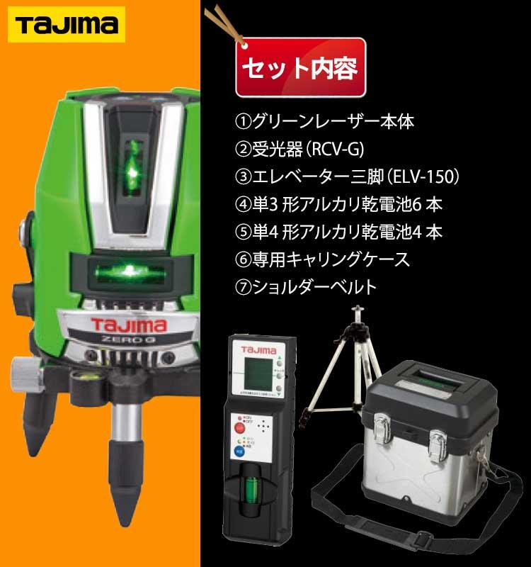 レーザー水平器  グリーンレーザー墨出器  レーザーレベル  オートレベル  NAVI  GEEZA-KYR SET  ジーザ  GZAN-KYRSET NAVI GEEZA-KYRSET  トプコン  GLZ-6  BTL1100G  BTL1000G  RL-H4C RL-H4CDB  RL-H4CRB   水準器  アフターメンテナンス付