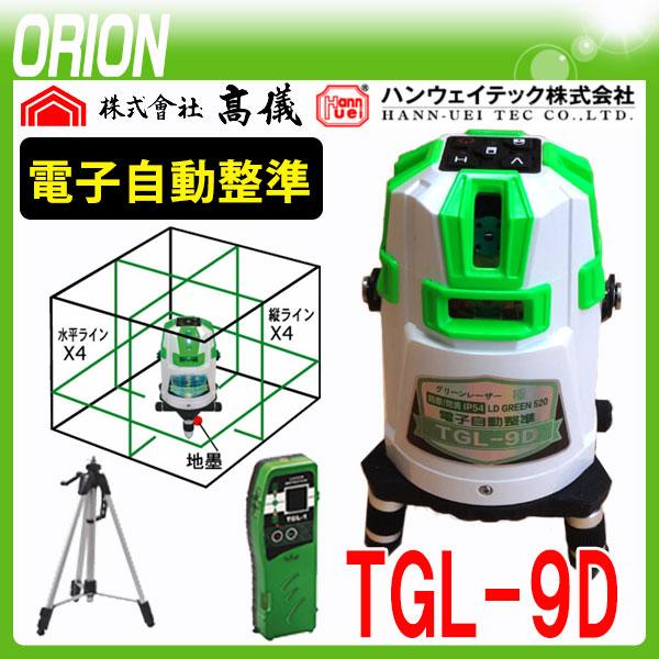 電子整準  フルライングリーンレーザー墨出器  4V4H1D  測量用  測量用品  測量 建築  土木  設備  機械加工