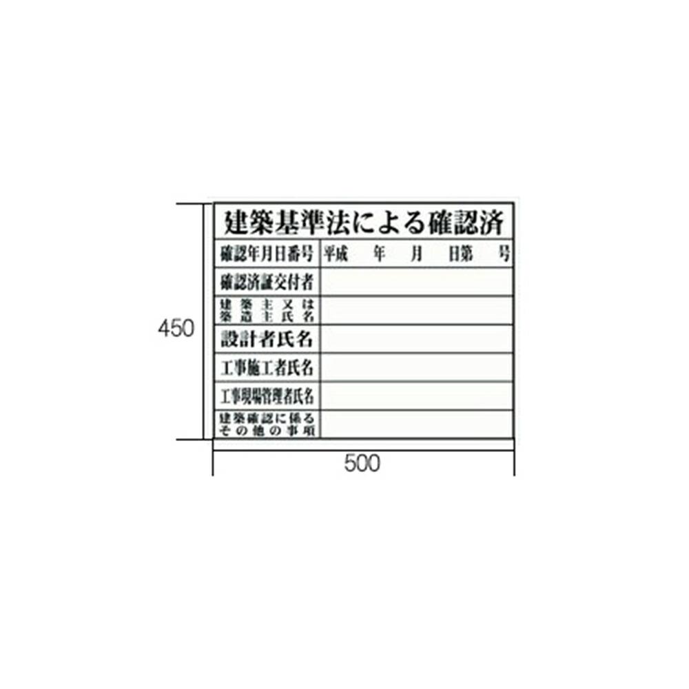 マイゾックス 法令許可票 HK-3 建築基準法による確認済 建築用品 土木用品 建設用品 測量用品 HK3